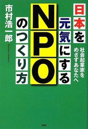 日本を元気にするNPOのつくり方