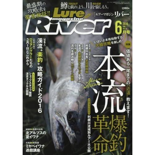 Lure magazine River(ルアーマガジンリバー) Vol.35 2016年 06 月号 [雑誌]: Lure magazine(ルアーマガジン) 増刊