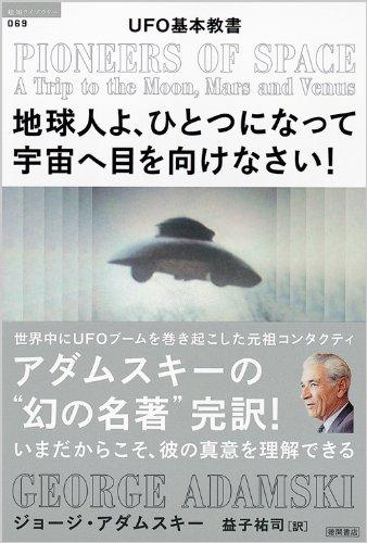 UFO基本教書 地球人よ、ひとつになって宇宙へ目を向けなさい!