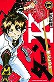 ターンK(1) (週刊少年マガジンコミックス)