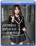 吉沢明歩は20代後半のハンパないほど経験豊富な女子校生。in HD [Blu-ray]