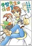 骨盤先生の保健室 (ぶんか社コミックス)