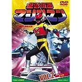 星雲仮面マシンマン VOL.2 [DVD]