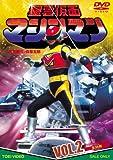 星雲仮面マシンマン VOL.2[DVD]