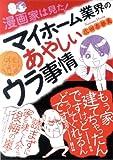 漫画家は見た!マイホーム業界のあやしいウラ事情 (akita essay collection)