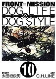 FRONT MISSION DOG LIFE & DOG STYLE 10巻 (デジタル版ヤングガンガンコミックス)