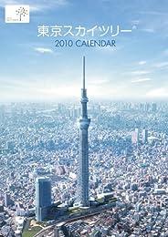 東京スカイツリー 2010年 カレンダー