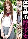 体育会系部活少女 テニス部ももか(LABS-41) [DVD]