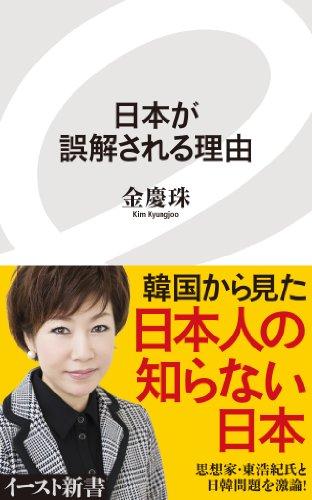 日本が誤解される理由 (イースト新書)