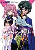 コードギアス ナイトメア・オブ・ナナリー(4)<コードギアス ナイトメア・オブ・ナナリー> (角川コミックス・エース)