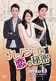 カノジョの恋の秘密〈台湾オリジナル放送版〉DVD-BOX3[DVD]