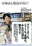 お母さん社長が行く! (NB Online book)