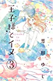 王子様とイヌ 分冊版(3) (別冊フレンドコミックス)
