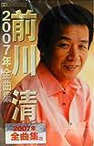 前川清 2007年全曲集
