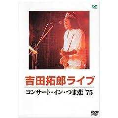 �R���T�[�g�E�C���E�'ܗ� �f75 [DVD]