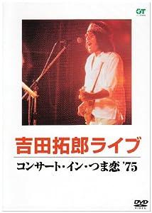 コンサート・イン・つま恋 '75 [DVD]