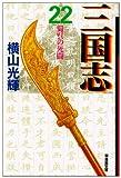 018 三国志22:蜀呉の死闘
