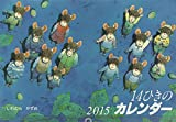 14ひきのカレンダー 2015 ([カレンダー])