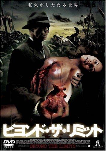 ビヨンド・ザ・リミット [DVD]