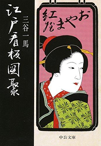 江戸看板図聚 (中公文庫)