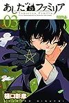 あしたのファミリア(3) (ライバルコミックス)