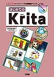 はじめてのKrita