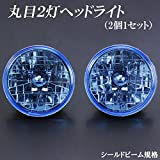 [汎用]丸目2灯式ヘッドライト-ブルーレンズ-(B10 サニー)