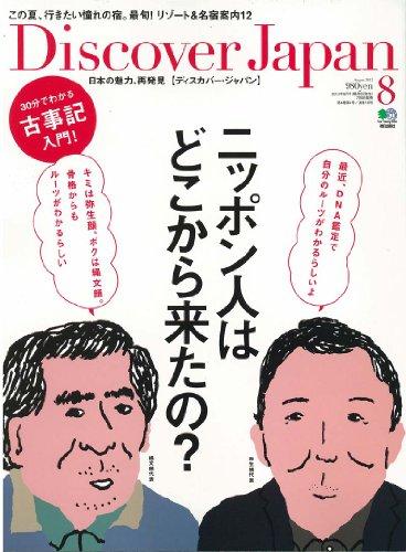 Discover Japan (ディスカバー・ジャパン) 2012年 08月号 [雑誌]