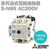 三菱電機 S-N65 AC200V MS/MSO/S- 標準形( 交流操作)電磁接触器 NN