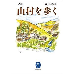 ヤマケイ文庫 定本 山村を歩く [Kindle版]