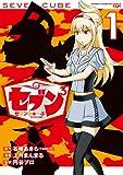 セブンきゅ~ぶ(1) (少年チャンピオン・コミックス・タップ!)