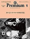 & Premium (アンド プレミアム) 2015年 1月号