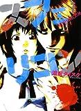 スフェリコン 1 (ヤングキングコミックス)