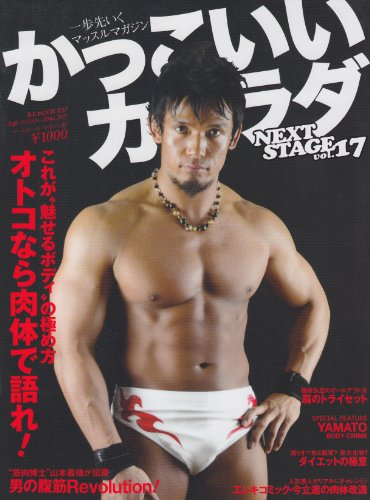 かっこいいカラダNEXT STAGE vol.17 男の腹筋Revolution! (B・B MOOK 837 スポーツシリーズ NO. 707)