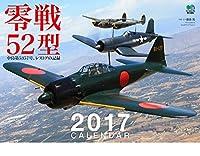 零戦52型 カレンダー2017 ([カレンダー])