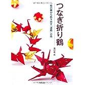 つなぎ折り鶴―一枚の紙から折り出す「連鶴」の技