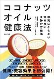 ココナッツオイル健康法—病気にならない太らない奇跡の万能油