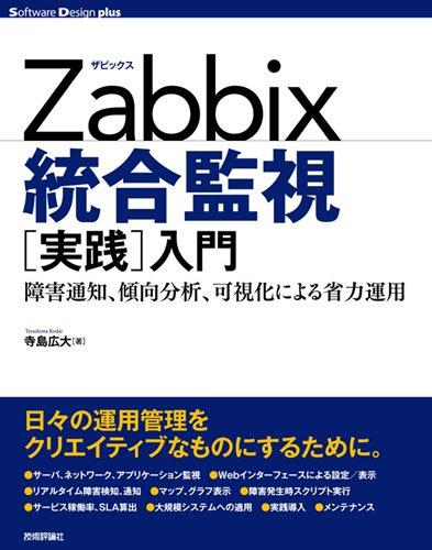 Zabbix統合監視「実践」入門 ~障害通知、傾向分析、可視化による省力運用