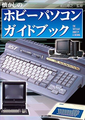 これは見事なおっさんホイホイ「懐かしのホビーパソコンガイドブック」