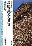 房総の縄文大貝塚・西広貝塚 (シリーズ「遺跡を学ぶ」)