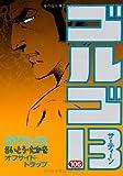 ゴルゴ13 (106) (SPコミックス)