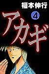 アカギ-闇に降り立った天才 4 (highstone comic)