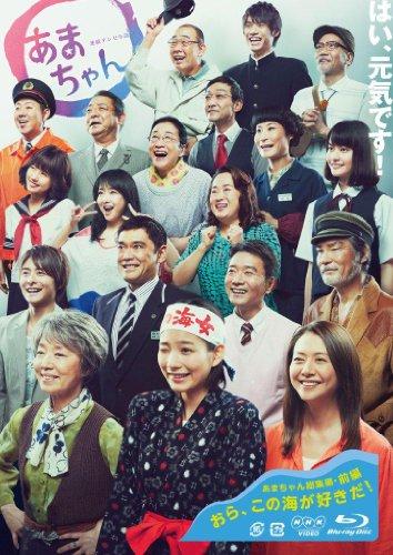 【あまちゃん】2枚組「連続テレビ小説 あまちゃん 総集編」DVD/BD化