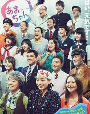 連続テレビ小説 あまちゃん 総集編 [Blu-ray]