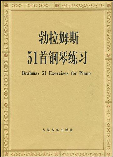 勃拉姆斯51首钢琴练习