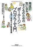 発達が気になる子どものためのポーテージプログラム入門: 0歳から家庭でできる発達支援 日本ポーテージ協会監修 清水尚治・吉川真知子編著