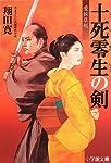 十死零生の剣: 愛妹草紙 (小学館文庫)