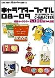 イラストレーションファイル・キャラクター08-09 (玄光社MOOK)