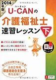 2014年版 U-CANの介護福祉士 速習レッスン(下) (ユーキャンの資格試験シリーズ)