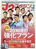 月刊J2マガジン 2016年 02 月号 [雑誌]